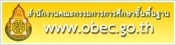 http://www.obec.go.th/